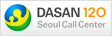 DASAN120SeoulCallCenter